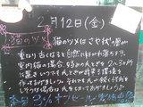 2010/2/12立石