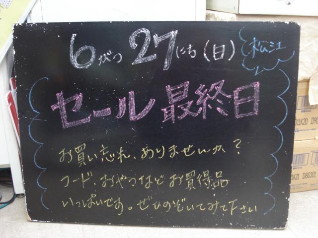 2010/6/27松江