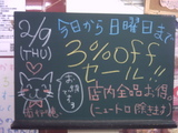 060209南行徳