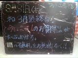 2011/3/31森下