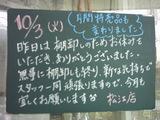 061003松江