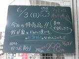 2012/06/03南行徳