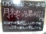 2010/10/24森下