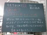 2012/9/5南行徳
