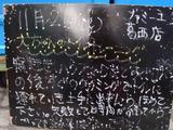 2010/11/02葛西