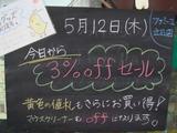 2011/5/12立石