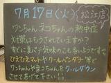 2012/7/17松江