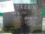 2010/7/4立石