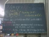 2010/09/14南行徳