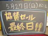 2012/05/27松江