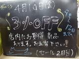 090410松江