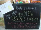 2011/5/11立石