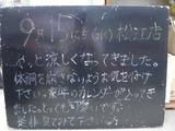 2010/9/15松江
