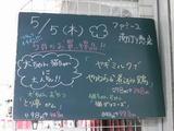 2011/05/05南行徳
