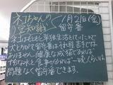 2011/01/21南行徳