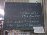 091226南行徳