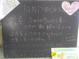 2010/10/13立石