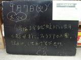 2010/09/07松江