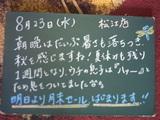 060823松江
