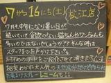 2011/07/16松江