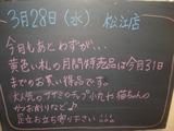 2012/3/28松江