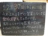 2010/12/30松江