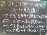 2010/03/05森下
