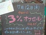 2012/7/12立石