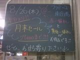 2010/8/26南行徳