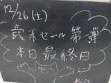 091226松江