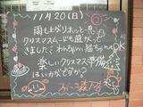 2011/11/20森下