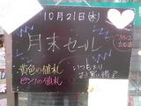 2010/10/21立石