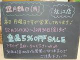 2011/12/26松江