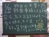 060122南行徳