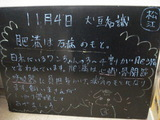 081104松江