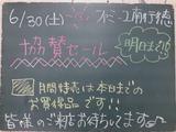 2012/06/30南行徳
