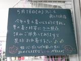 2011/5/18南行徳