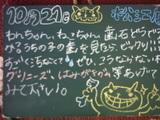 061021松江