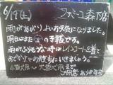 2010/06/19森下