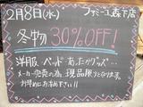 2012/2/8森下