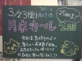 070323南行徳