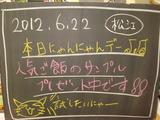 2012/6/22松江