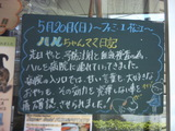 070520松江