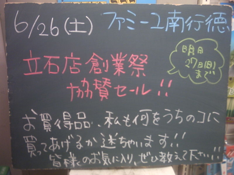2010/06/26南行徳