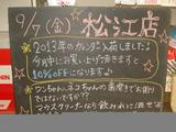 2012/9/7松江