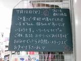 2011/7/12南行徳