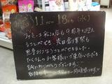 091118松江