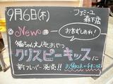 2012/9/6森下