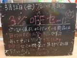 2010/03/12葛西