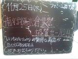 2010/11/25森下